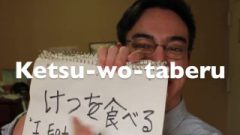 Hungry Frank – I Eat Butt (Japanese 101 Lesson)